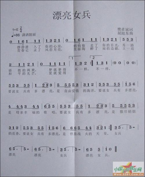 军歌联唱-小曾(MP3歌词/LRC歌词) lrc歌词下载 第2张