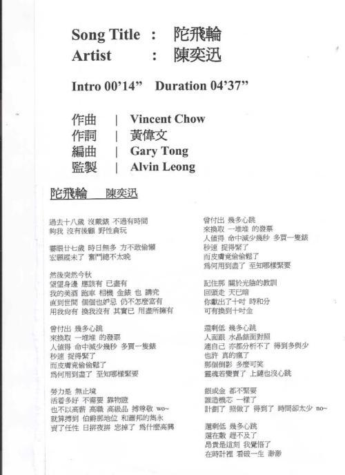 Muffin Man-陈奕迅(MP3歌词/LRC歌词) lrc歌词下载 第3张