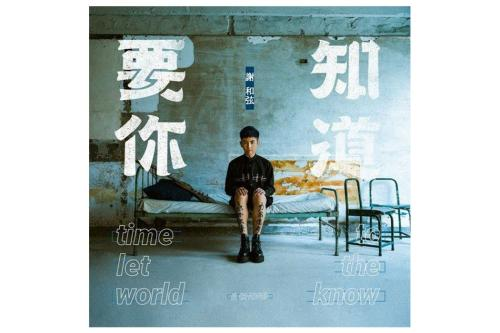 The Rock-谢和弦&徐佳莹(MP3歌词/LRC歌词) lrc歌词下载 第1张