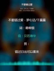 不要错过爱-宪明 罗心洁(MP3歌词/LRC歌词) lrc歌词下载 第2张