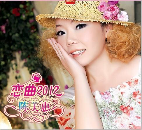 恋曲2012-陈美惠&雷龙(MP3歌词/LRC歌词) lrc歌词下载 第1张