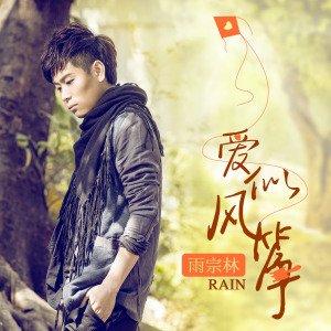 情人节2012-雨宗林(MP3歌词/LRC歌词) lrc歌词下载 第3张