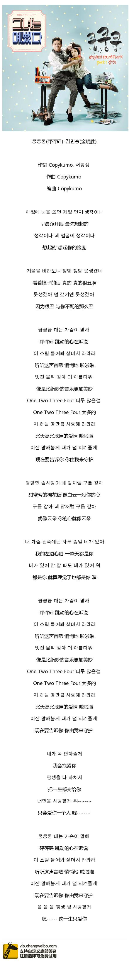 米老鼠之歌-欢乐儿童节(MP3歌词/LRC歌词) lrc歌词下载 第3张