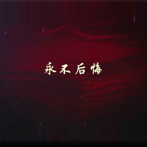 永不后悔-杨清明(MP3歌词/LRC歌词) lrc歌词下载 第2张