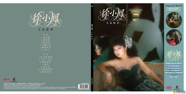 不夜城传奇-徐小凤(MP3歌词/LRC歌词) lrc歌词下载 第1张