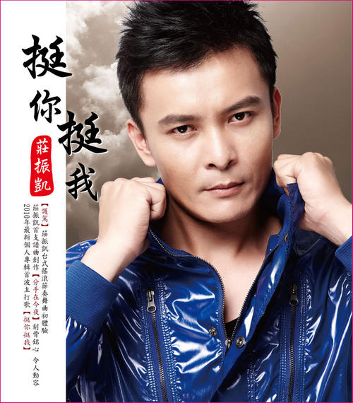 一声爱-庄振凯(MP3歌词/LRC歌词) lrc歌词下载 第3张