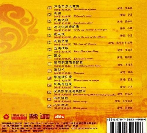 火辣辣的情歌-登格尔(MP3歌词/LRC歌词) lrc歌词下载 第1张