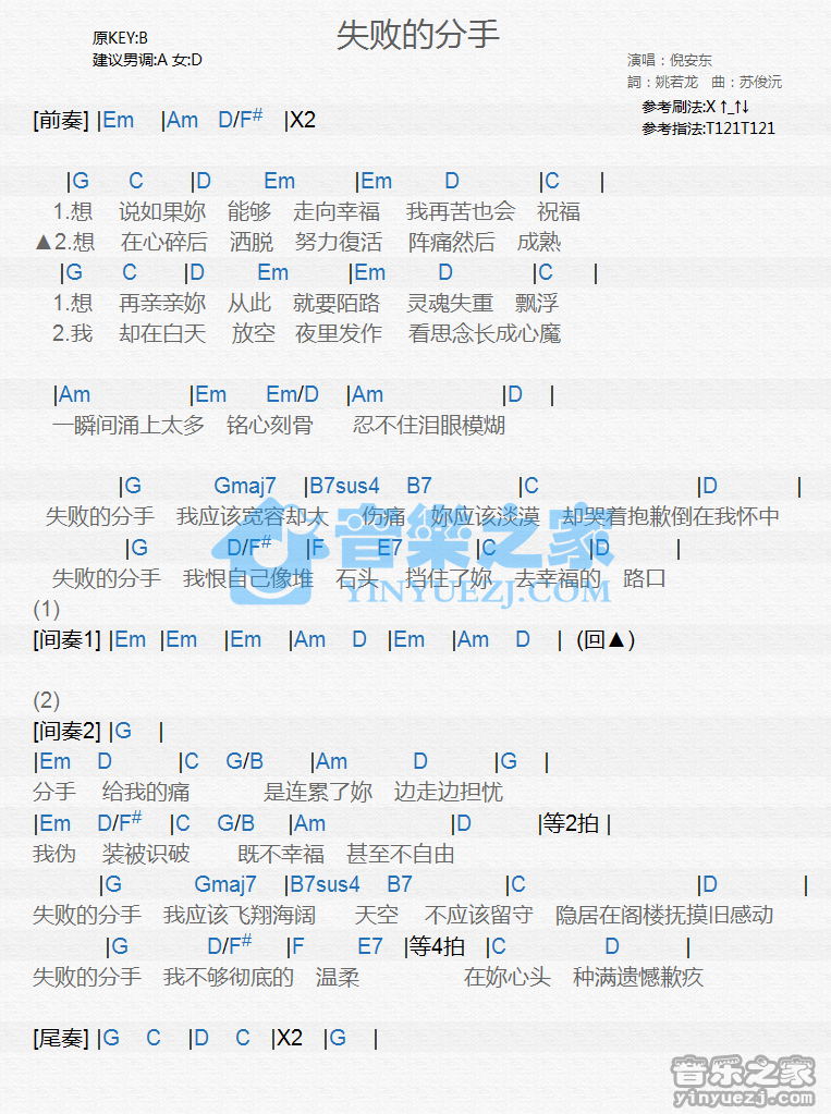 失败的分手-倪安东(MP3歌词/LRC歌词) lrc歌词下载 第1张
