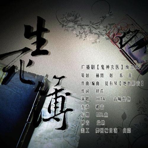 生死簿-音频怪物&HITA(MP3歌词/LRC歌词) lrc歌词下载 第1张