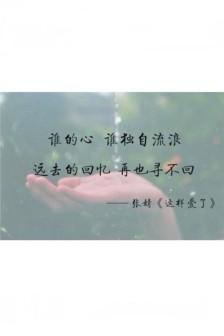 情人节的雪-小歆&花爷爷(MP3歌词/LRC歌词) lrc歌词下载 第3张