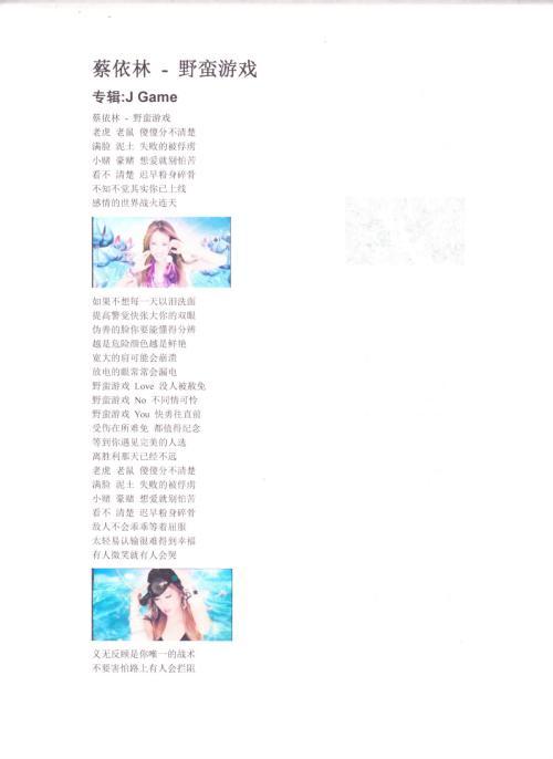 11楼的日记-蔡依林(MP3歌词/LRC歌词) lrc歌词下载 第2张