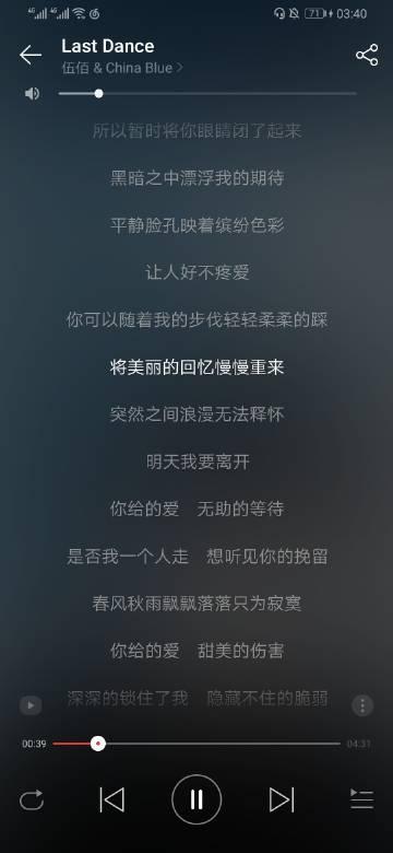 请你看一看我-陈韵如(MP3歌词/LRC歌词) lrc歌词下载 第1张