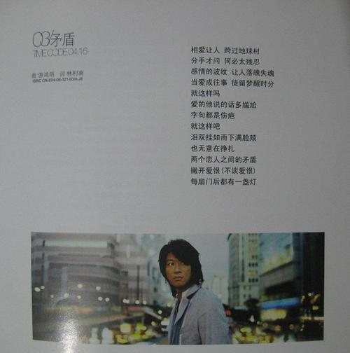 诗人的眼泪-游鸿明(MP3歌词/LRC歌词) lrc歌词下载 第2张