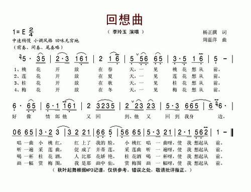 回想曲-李玲玉(MP3歌词/LRC歌词) lrc歌词下载 第2张