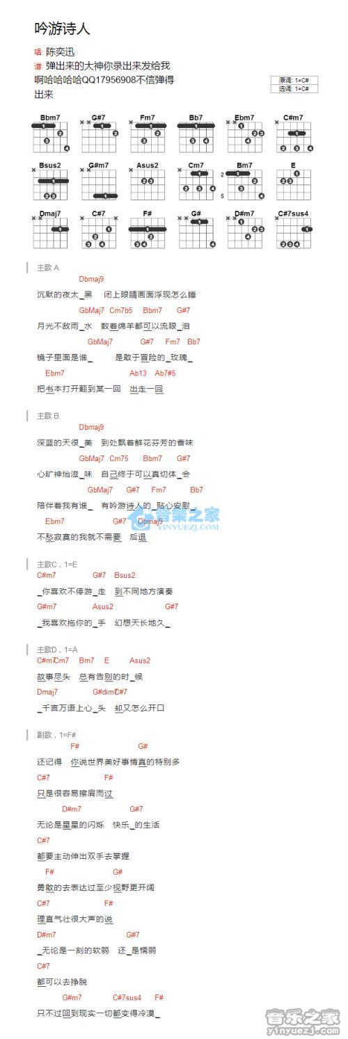吟游诗人-陈奕迅(MP3歌词/LRC歌词) lrc歌词下载 第1张