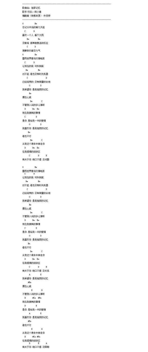 独家记忆-陈小春(MP3歌词/LRC歌词) lrc歌词下载 第1张