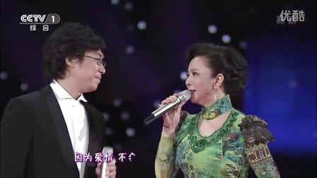 因为爱情-蔡明&廖昌永(MP3歌词/LRC歌词) lrc歌词下载 第2张