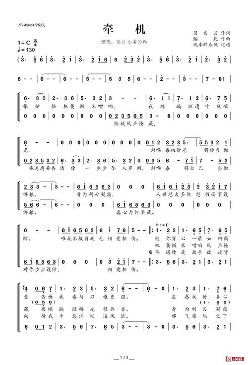 素面-张弦&吴迪(MP3歌词/LRC歌词) lrc歌词下载 第3张