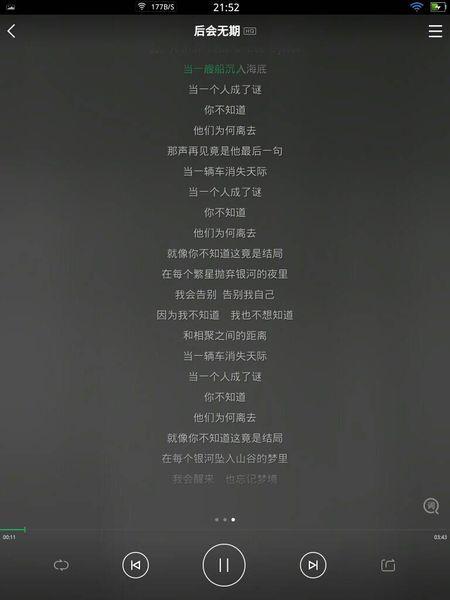放不下-Silence(MP3歌词/LRC歌词) lrc歌词下载 第3张