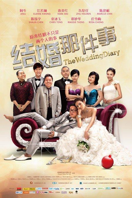 结婚那件事-阿牛&江若琳(MP3歌词/LRC歌词) lrc歌词下载 第1张