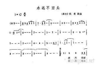 永远不回头-杨培安(MP3歌词/LRC歌词) lrc歌词下载 第1张