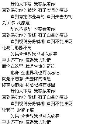 因为爱你-叶欢(MP3歌词/LRC歌词) lrc歌词下载 第3张