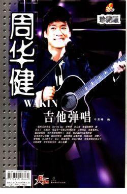 传奇-周华健(MP3歌词/LRC歌词) lrc歌词下载 第3张