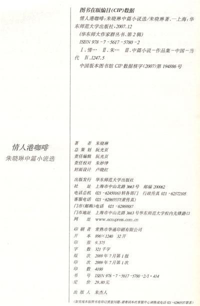 小说伴咖啡-Robynn&Kendy(MP3歌词/LRC歌词) lrc歌词下载 第2张