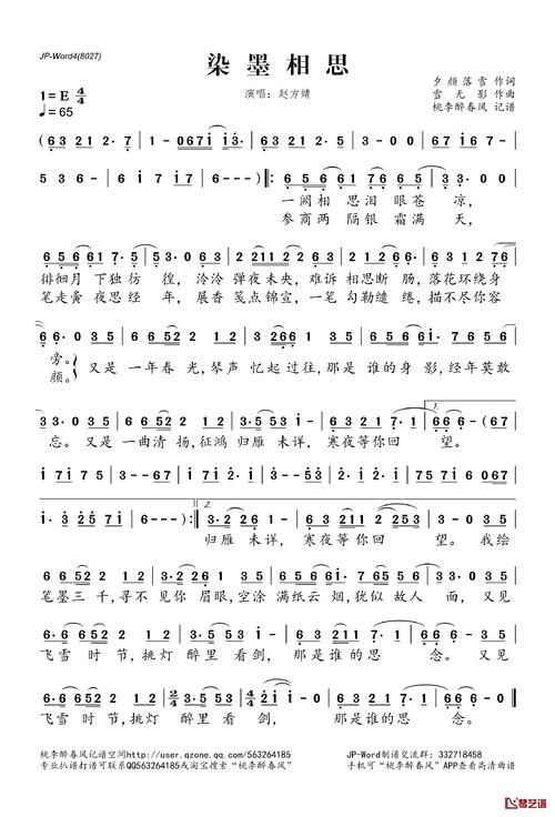 熟人-雪无影(MP3歌词/LRC歌词) lrc歌词下载 第1张