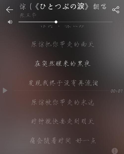 一见钟情-夏天(MP3歌词/LRC歌词) lrc歌词下载 第3张