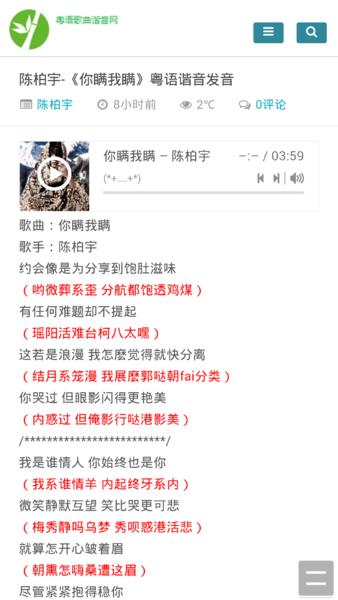 命案-陈柏宇(MP3歌词/LRC歌词) lrc歌词下载 第3张