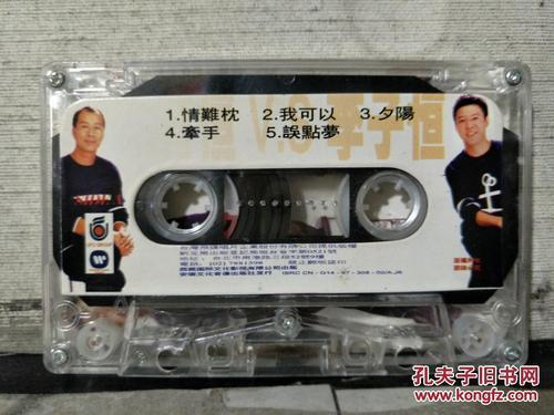 两个永恒II-合唱组合(MP3歌词/LRC歌词) lrc歌词下载 第1张