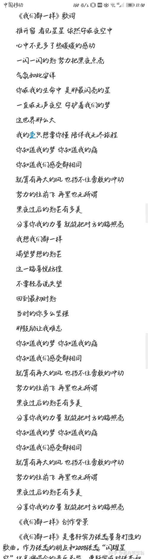 征途-张杰(MP3歌词/LRC歌词) lrc歌词下载 第3张