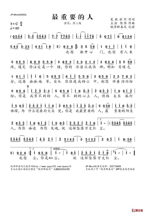 伊宁,心灵的老家-熊七梅(MP3歌词/LRC歌词) lrc歌词下载 第3张
