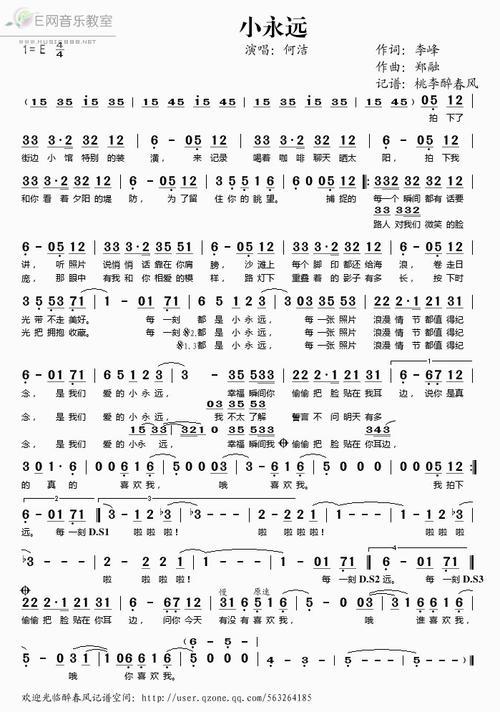 轻飘飘-郑融(MP3歌词/LRC歌词) lrc歌词下载 第3张