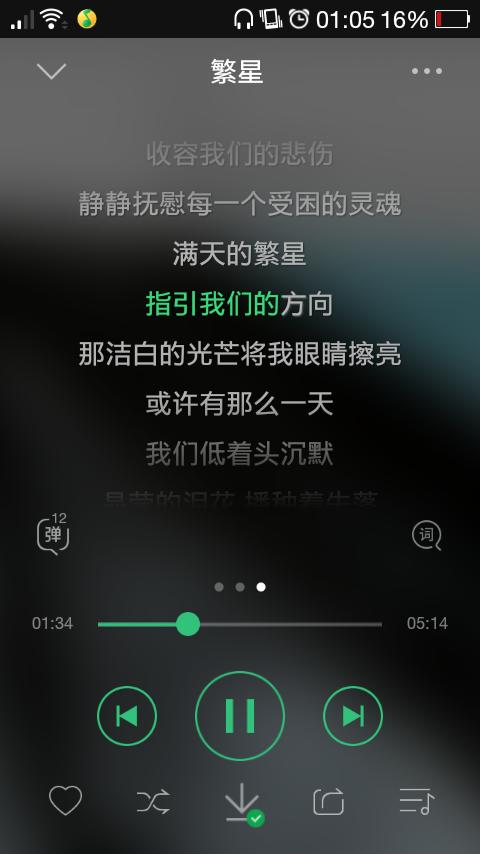 繁星-曹秦(MP3歌词/LRC歌词) lrc歌词下载 第1张