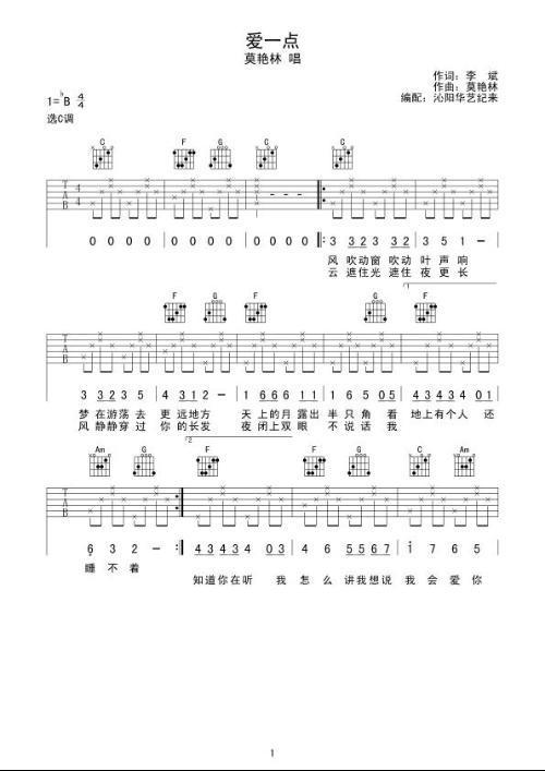 爱一点-莫艳琳(MP3歌词/LRC歌词) lrc歌词下载 第2张