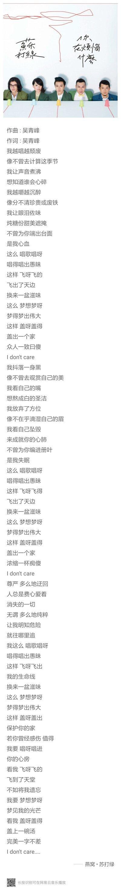 燕窝-苏打绿(MP3歌词/LRC歌词) lrc歌词下载 第3张