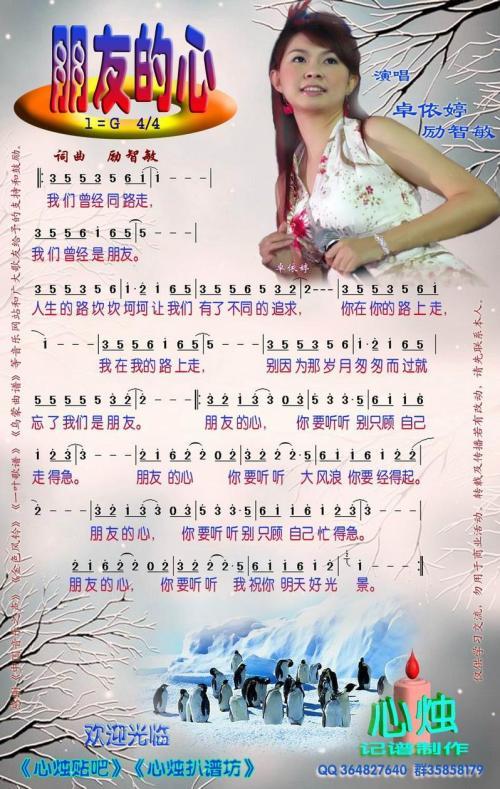 招财进宝-卓依婷(MP3歌词/LRC歌词) lrc歌词下载 第2张