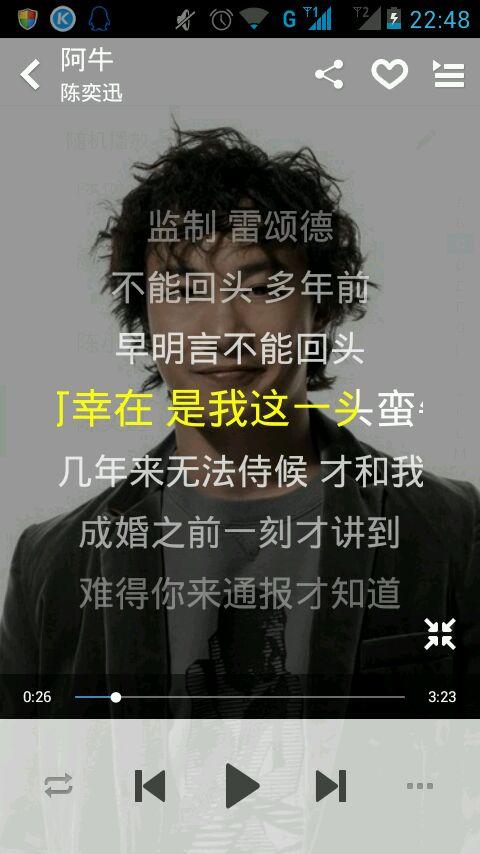 无尾熊抱抱-阿牛(MP3歌词/LRC歌词) lrc歌词下载 第3张