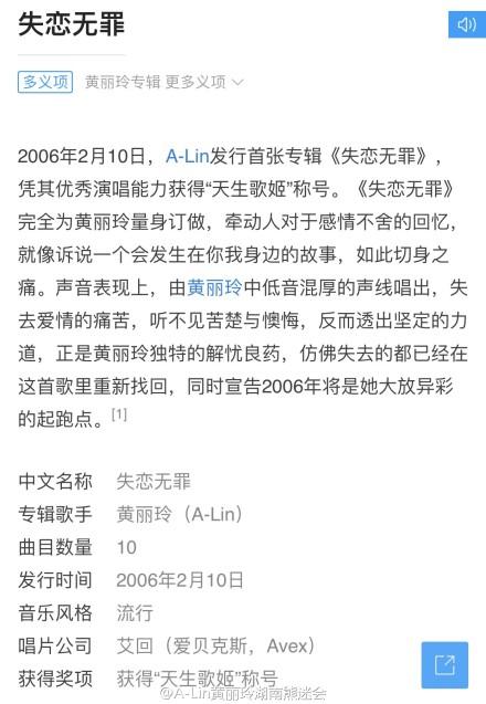 失恋无罪-A-Lin(黄丽玲)(MP3歌词/LRC歌词) lrc歌词下载 第2张
