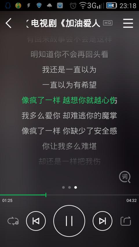 爱的越真伤得越深-雷龙(MP3歌词/LRC歌词) lrc歌词下载 第2张