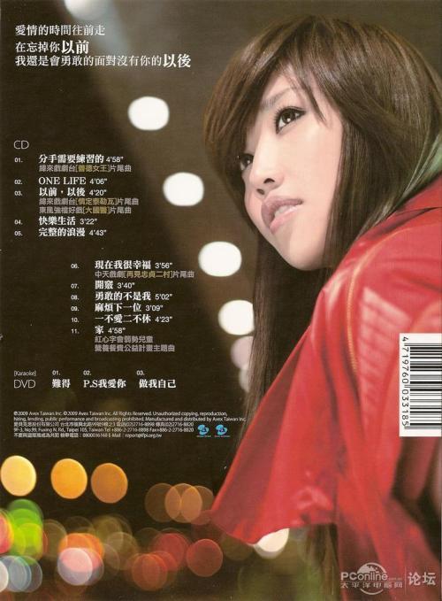 以前以后-A-Lin(黄丽玲)(MP3歌词/LRC歌词)