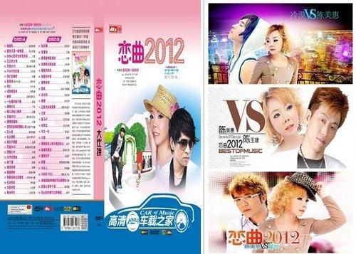 恋曲2012-陈美惠&雷龙(MP3歌词/LRC歌词) lrc歌词下载 第2张