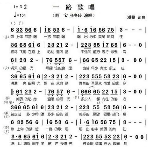 一路歌唱-阿宝&张冬玲(MP3歌词/LRC歌词) lrc歌词下载 第2张