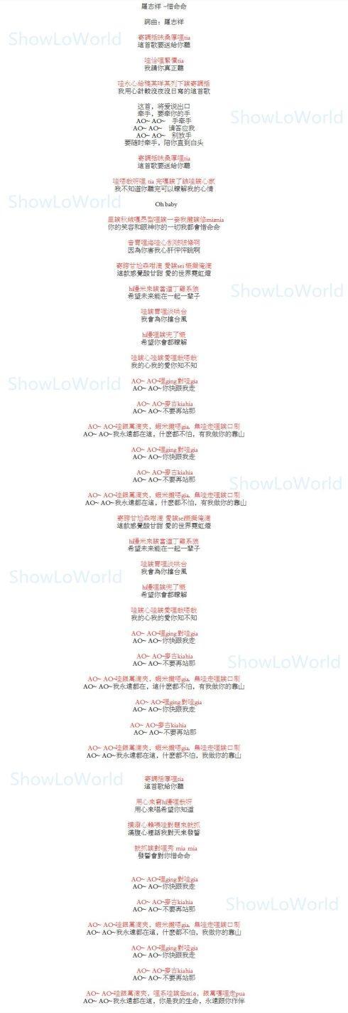 幸福不灭-罗志祥(MP3歌词/LRC歌词) lrc歌词下载 第2张