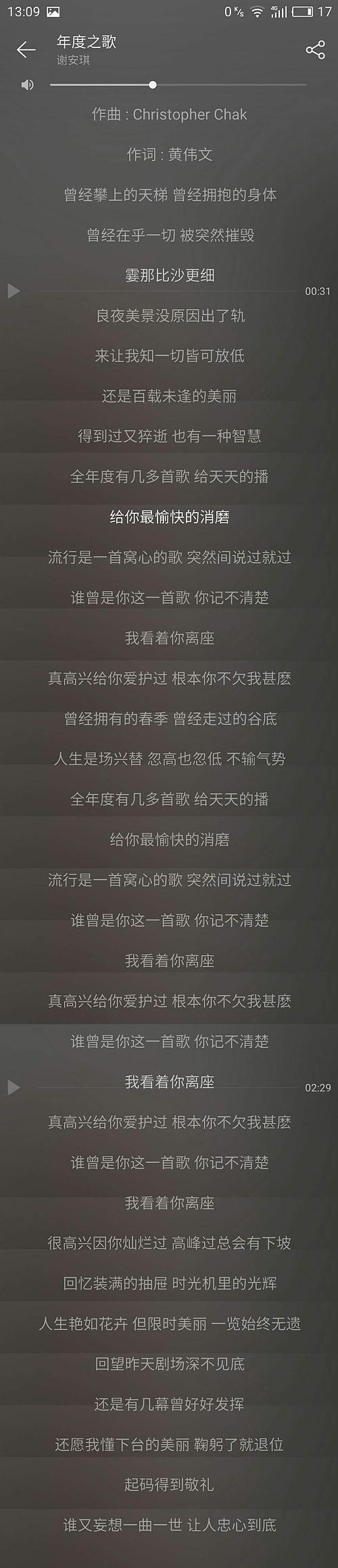 苦情歌-丁孔涛(MP3歌词/LRC歌词) lrc歌词下载 第2张