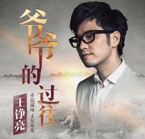 我有病-王铮亮(MP3歌词/LRC歌词) lrc歌词下载 第3张