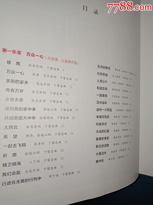 刀剑未必无情-屠洪刚(MP3歌词/LRC歌词) lrc歌词下载 第3张