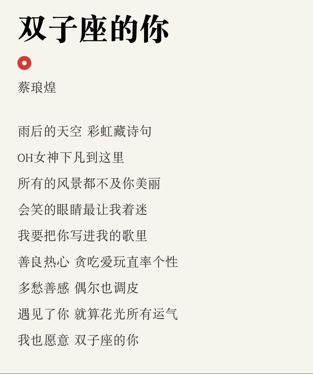 你懂双子座-杨晓蓉(MP3歌词/LRC歌词) lrc歌词下载 第2张